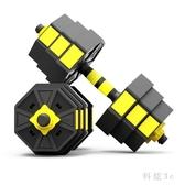 啞鈴男士健身家用一對可拆卸調節重量杠鈴練臂肌器材套裝JA7934『科炫3C』