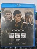 挖寶二手片-0Q01-260-正版藍光BD【軍艦島】-韓國電影(直購價)