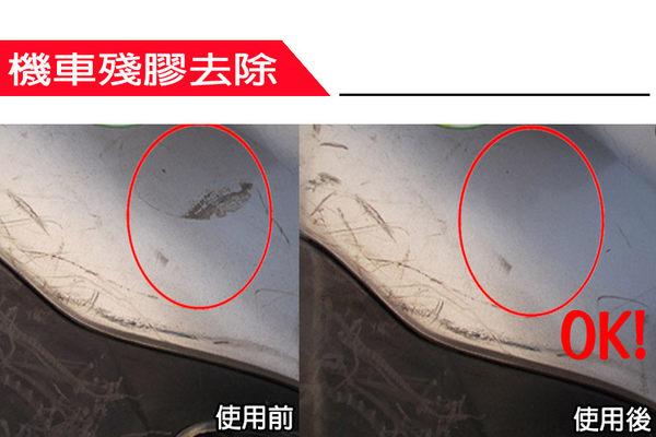 刮痕去除劑 除痕 除殘膠 機車專用 [JX絜鑫]