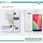 NILLKIN OPPO N3 超清防指紋保護貼-套裝版 螢幕膜 高清貼