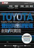 (二手書)豐田供應鏈管理:創新與實踐