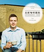 (二手書)北歐咖啡浪潮:向新世代咖啡師溫德柏學習下一代精品咖啡
