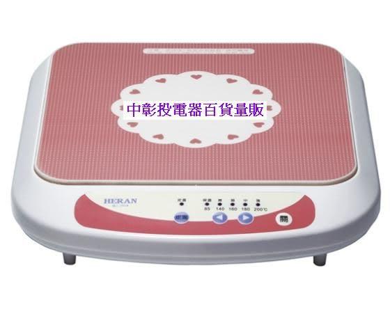 【中彰投電器】HEARN禾聯(IH變頻)電磁爐,HKJ-1001M【全館刷卡分期+免運費】節能省電,台灣製造~