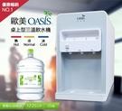 OASIS 最新三溫機款 贈 麥飯石涵氧水12.25公升25桶 優惠套組