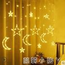 led星星燈彩燈閃燈串燈滿天星少女心網紅房間臥室窗簾裝飾燈布置 蘿莉新品