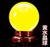 開光天然黃水晶球風水球轉運球招財黃色水晶球家居裝飾鎮宅擺件 向日葵