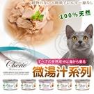 四個工作天出貨除了缺貨》Cherie法麗》微湯汁系列天然黃鰭鮪雞肉鰹魚貓罐-80g