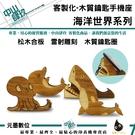 中山肆玖 客製化木質鑰匙手機座-海洋世界