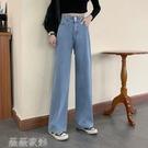牛仔寬褲 女裝2020秋新款韓版時尚直筒顯瘦設計感牛仔褲高腰寬鬆闊腿長褲子 薇薇