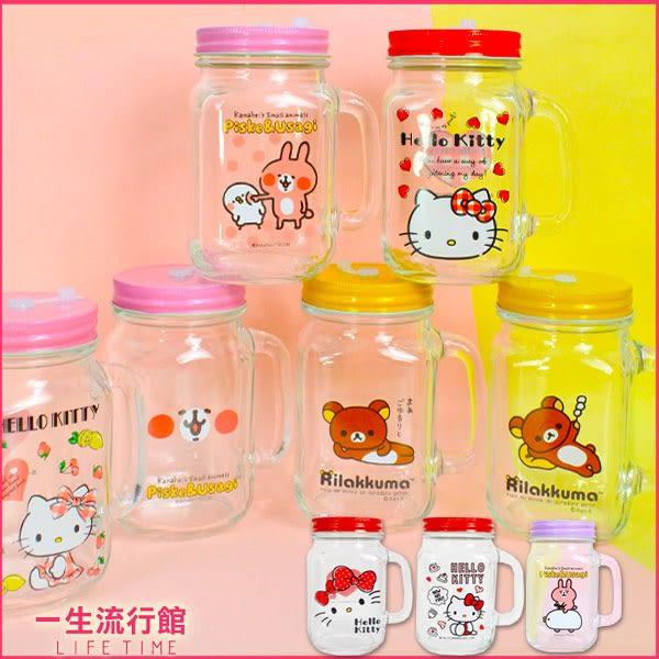 《現貨》Hello Kitty 卡娜赫拉 拉拉熊 正版 吸管 玻璃杯 玻璃罐 梅森杯 馬克杯 500ml B05767