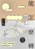 (二手書)【能】怎麼轉:啟動臺灣能源轉型鑰匙[2017年度風險報告]