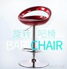 吧台椅現代簡約高腳椅子酒吧高凳手機店凳子靠背吧凳家用升降吧椅 【全館免運】YJT