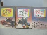 【書寶二手書T5/少年童書_ETS】親親童玩與實驗-童玩篇_1~3冊合售