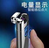 打火機 雙電弧充電打火機防風usb電子點煙器超薄個性