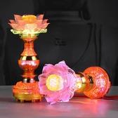 蠟燭燈 佛曲LED七彩蓮花燈 荷花燈佛前供燈長明燈家用供佛燈觀音插電 萬聖節狂歡