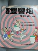 【書寶二手書T8/漫畫書_OEV】麻辣雙響炮_朱德庸