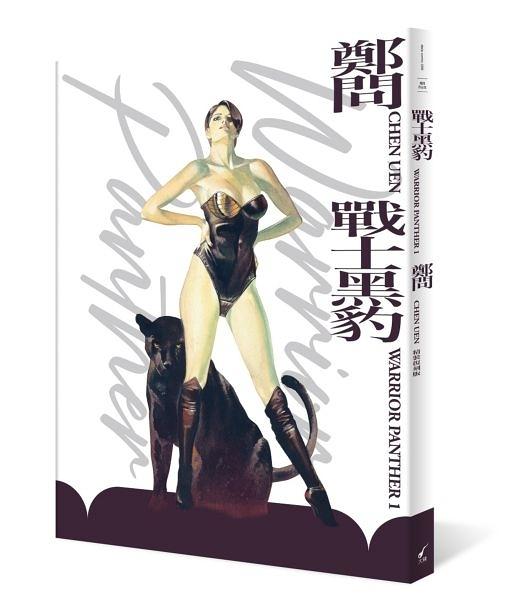 戰士黑豹(精裝復刻版):WARRIOR PANTHER 1【城邦讀書花園】