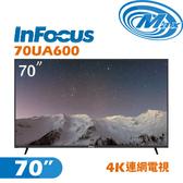 《麥士音響》 InFocus富可視 70吋 4K電視 70UA600