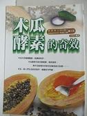 【書寶二手書T3/養生_BY8】木瓜酵素的奇效_中川栄一、馬場正勝, 劉義光