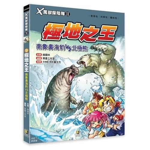 X萬獸探險隊II(9)極地之王.南象鼻海豹VS北極熊(附學習單)
