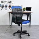 電腦椅 辦公椅 書桌椅 椅子 凱堡 Ka...