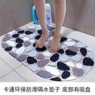 家用浴室防滑墊淋浴地墊超大衛生間廁所衛浴洗澡pvc防水腳墊墊子YYJ 【原本良品】