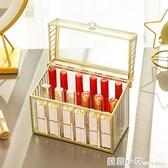 高檔網紅口紅盒桌面網紅銅玻璃梳妝臺收納盒分隔防塵化妝品置物架 蘇菲小店