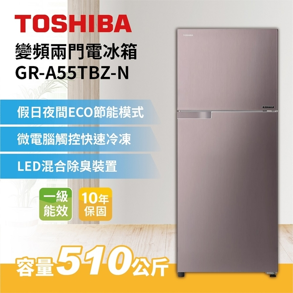 【結帳再折+分期0利率】TOSHIBA 東芝 510公升 雙門變頻冰箱 GR-A55TBZ(N) 優雅金 台灣公司貨