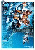 機動戰士鋼彈 THUNDERBOLT 09