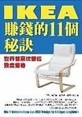 二手書博民逛書店《IKEA賺錢的11個秘訣: 世界首富坎普拉的致富傳奇》 R2Y ISBN:9789868132894