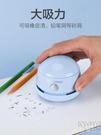 桌面吸塵器充電學生便攜自動迷你橡皮擦屑清潔器學習神器 【快速出貨】