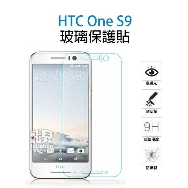 【妃凡】保護螢幕!HTC One S9 玻璃貼 保護貼 9h 鋼化膜 2.5D導角 保護膜 玻璃膜 防刮 耐磨