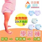 ★三層學習褲-戒尿布訓練褲(不挑款--兩...
