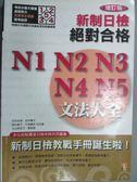 【書寶二手書T1/語言學習_YGT】增訂版新制日檢!絕對合格 N1N2N3N4N5文法大全2_無光碟