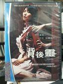 影音專賣店-Y17-104-正版DVD-韓片【背後靈】-尹珍熙 李基宇