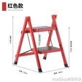 福臨喜家用小摺疊梯凳二步梯TIZI加厚鐵鋼管踏板凳高人字梯子igo 美芭