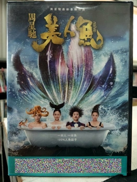 挖寶二手片-G08-044-正版DVD-華語【美人魚】-鄧超 林允 張雨綺 羅志祥(直購價)