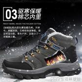 登山鞋男戶外鞋男士旅游鞋男鞋運動鞋加絨保暖棉鞋老人爸爸鞋 生活樂事館