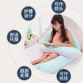 精品孕婦枕頭護腰側睡枕多功能u型枕側臥枕抱枕托腹靠枕專用WY【快速出貨】