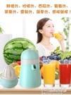 橙汁榨汁機手動壓橙子器簡易迷你炸果汁杯小型家用水果檸檬榨汁器 HX7111 【全館免運】