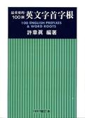 最重要的100個英文字首字根(1997年增訂本25開)
