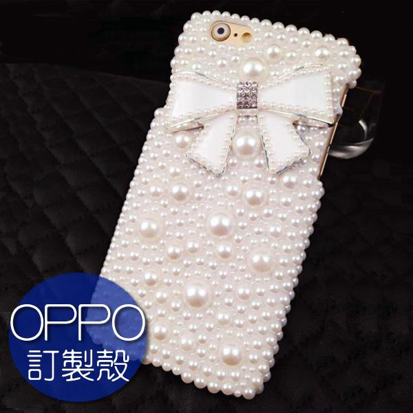 OPPO R15 A73 A75s R11s Plus A77 R11 R9S F1S 珍珠白蝴蝶結 水鑽殼 手機殼 保護殼 滿鑽 珍珠