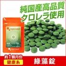 綠藻錠 肉食主義 均衡飲食 順暢健康 【...
