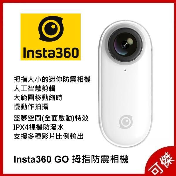INSTA360 GO 360度 運動相機 智能剪輯 移動縮時攝影 防潑水  延時拍攝 公司貨 預購限宅配寄送