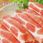 【超值免運】國產嚴選雪花豬火鍋肉片2盒組(200公克/盒)