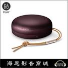 【海恩數位】B&O Beosound A1 2nd Gen Beosound 限量咖啡紫『台灣代理商公司貨 享原廠售後保固2年』