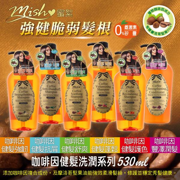 MISH咖啡因健髮蓬鬆洗髮精530ml