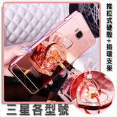三星 Note8 S8 Plus S7 Edge 手機殼 保護殼 自拍殼 指環支架 電鍍 PC鏡面 鏡面PC+多款支架