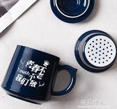 馬克杯訂製陶瓷創意杯子帶蓋過濾INS大容量簡約泡茶杯情侶水杯女 完美情人精品館