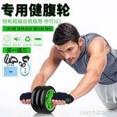 健腹輪腹肌輪健身器材家用男士訓練器收腹器滾滑輪女士 1995生活雜貨igo